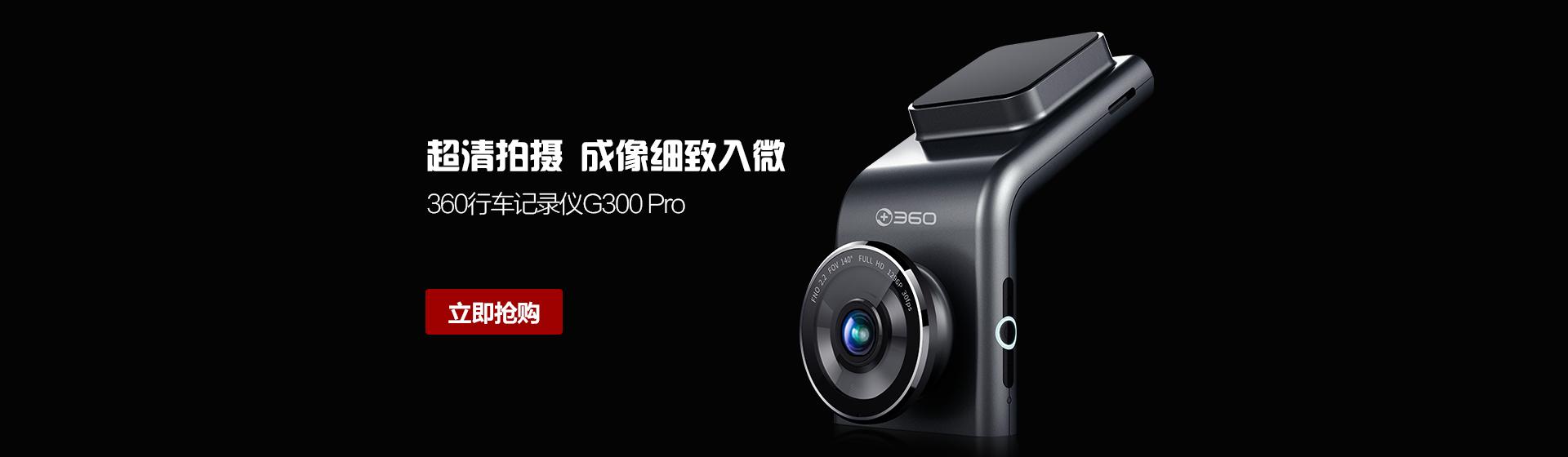 360 行車記錄儀G300 Pro