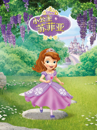 小公主蘇菲亞 第4季