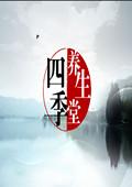 四季養生堂 2012