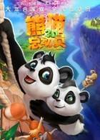 熊猫总动员(动画片)