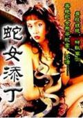 人蛇浴血戰之蛇女添丁(2002)