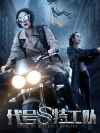 代號S女特工(2017)