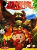 豬豬俠1:魔幻環保