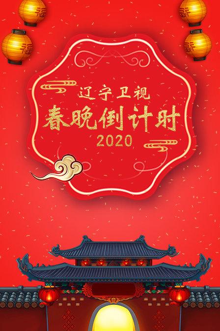 遼寧衛視春晚倒計時 2020