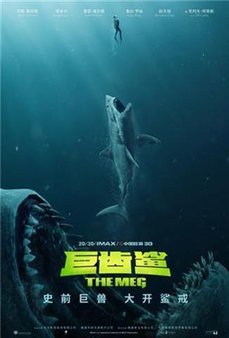 巨齿鲨 普通话版