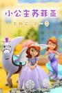 奇趣箱小公主蘇菲亞 第一季