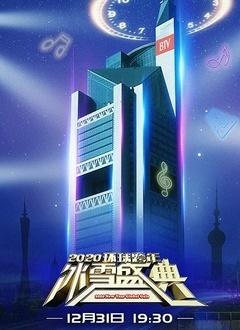 2020年北京衛視跨年晚會