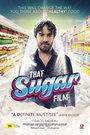 一部关于糖的电影(纪录片)