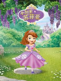 小公主蘇菲亞 第4季 英文版