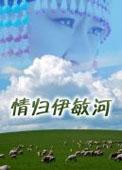 情歸伊敏河