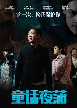 童话夜蒲(2017)