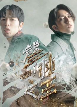 聲林之王第2季