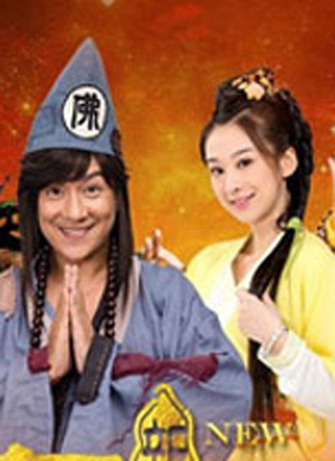 新濟公活佛DVD版