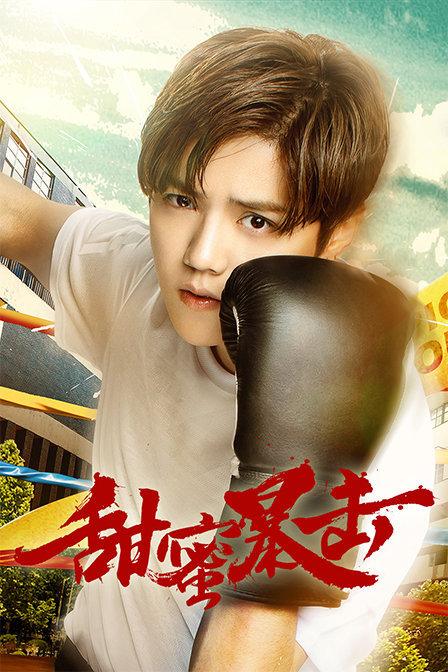 甜蜜暴击DVD版(国产剧)