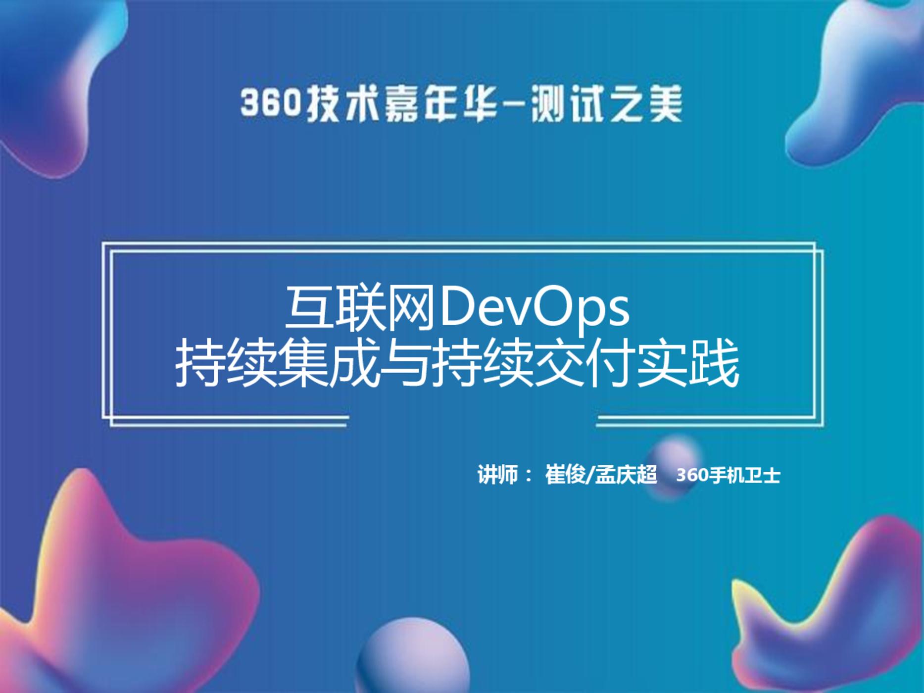 互联网DevOps持续集成与持续交付