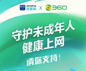 新华社客户端青春版携手360发起守护未成年人健康上网活动