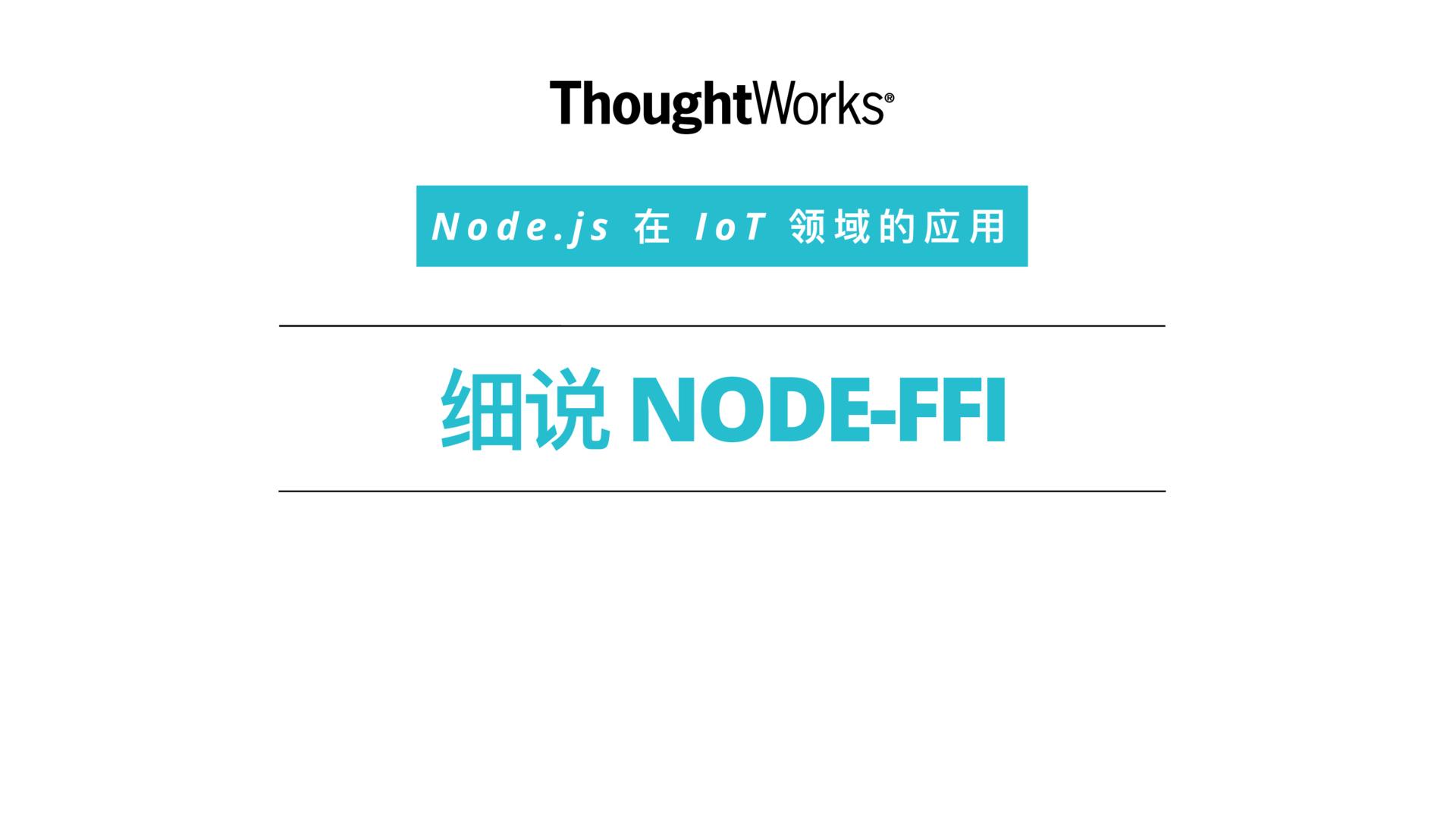 细说 Node-FFI