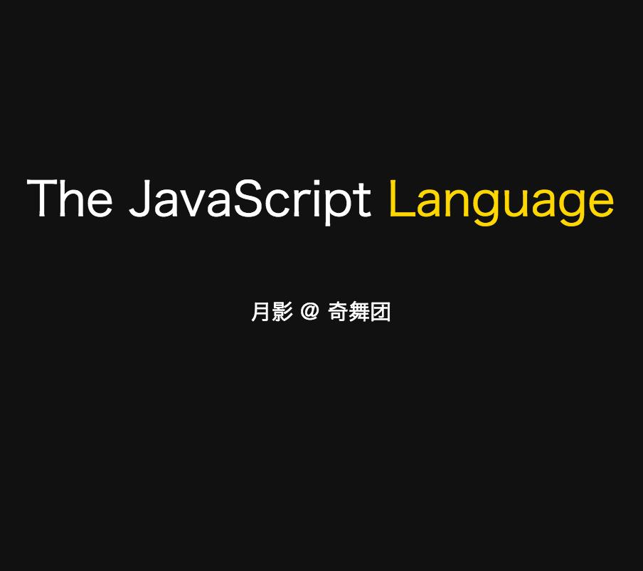 JavaScript 从入门到??