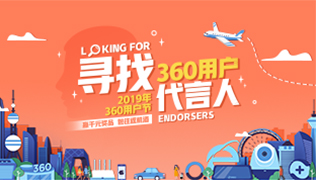 【有奖活动】360用户代言人火爆招募中!