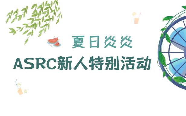 活动   夏日炎炎,ASRC新人特别活动来袭!