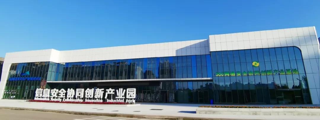 IDC报告:360重庆市合川区安全运营中心获选中国智慧城市安全运营中心典型实践方案
