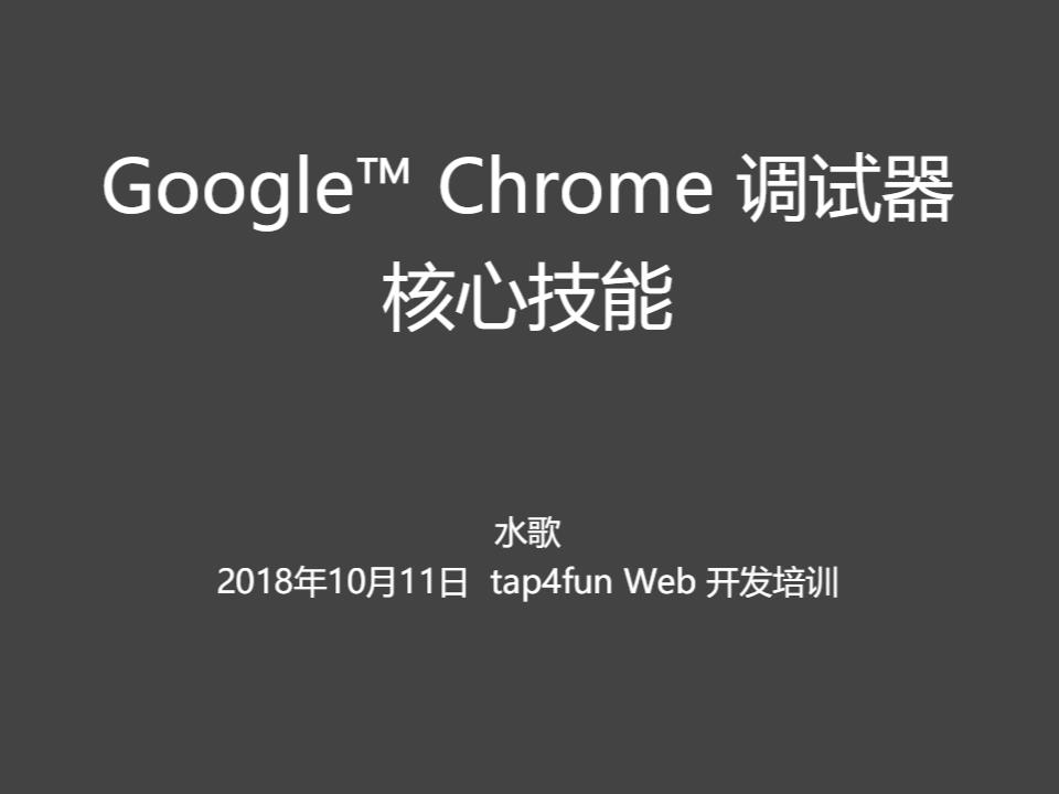Chrome 调试器核心技能