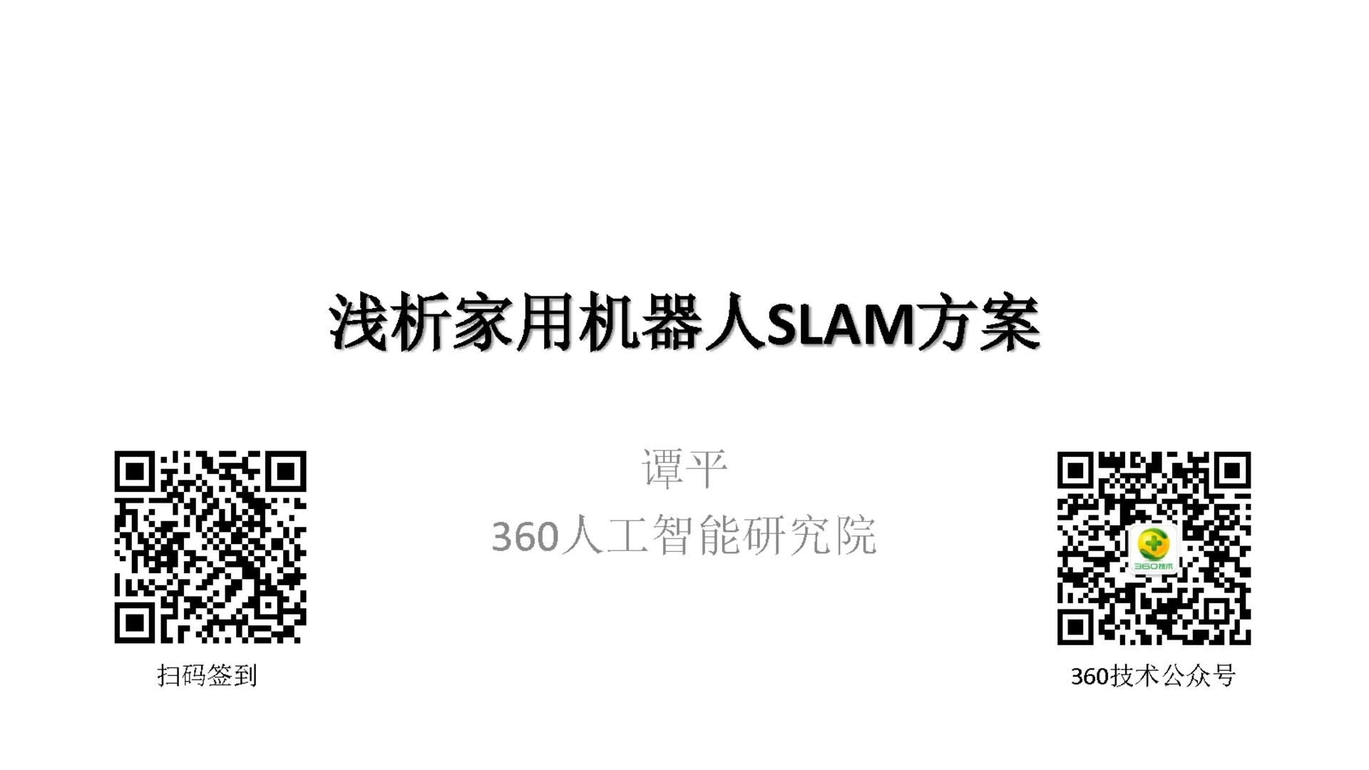 2018 04 03 家用机器人SLAM浅析