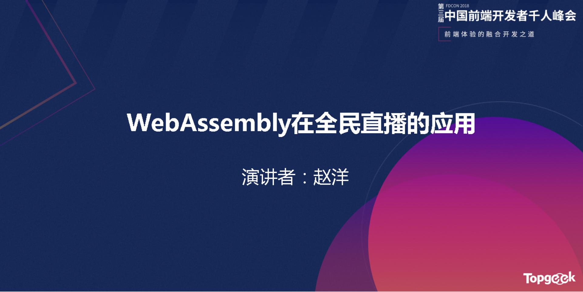 分会场2-5-赵洋-webassembly在全民直播的应用