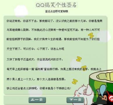 Qq签名大全_好看的个性签名_找对象的个性签名_好看的qq个性签名_淘宝学堂