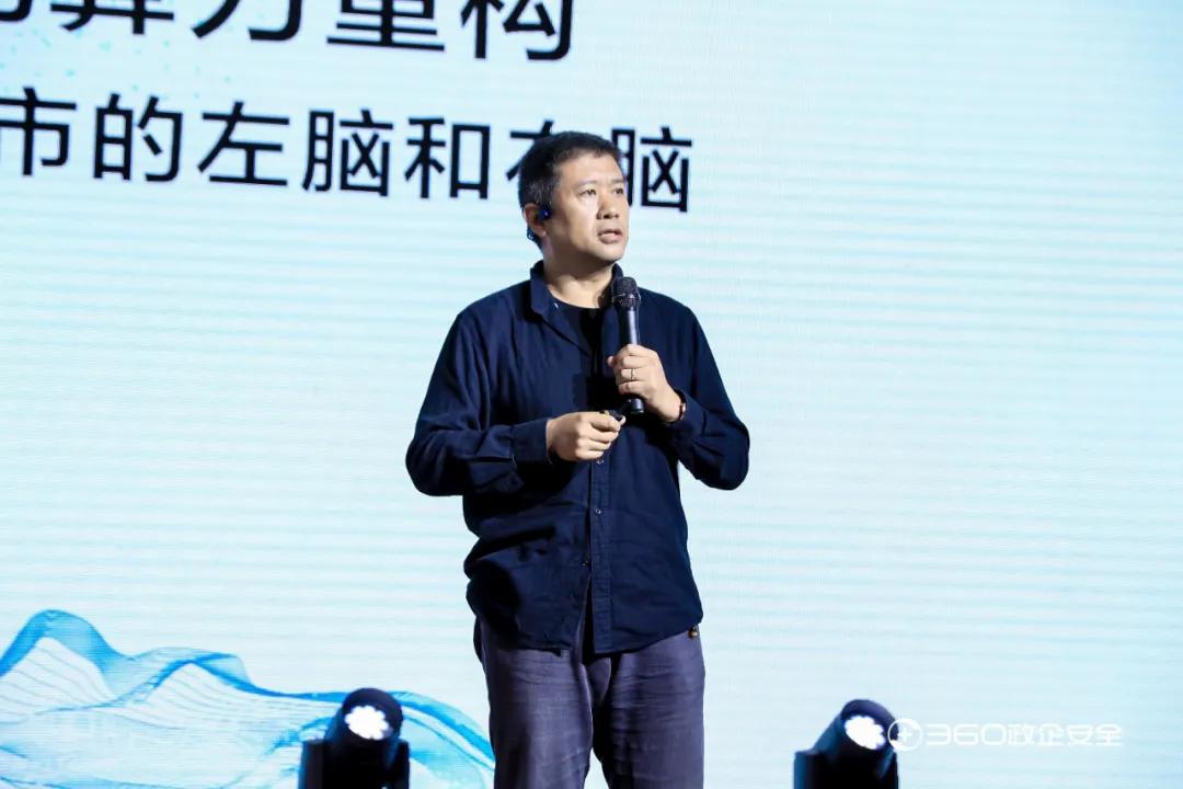 上海网络安全博览会|360潘柱廷谈数字城市的安全基础设施