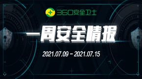 360安全周报第48期:Win10 7月累积更新 KB5004237 发布
