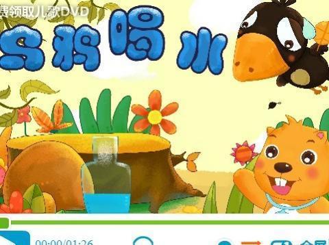 乌鸦喝水 儿童故事