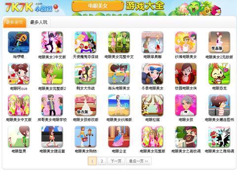 7k7k逃亡小游戏_www.7k7k.com_7K7k小游戏_7K7k小游戏大全_7K7k小游戏单人 - www.qiqidown.com