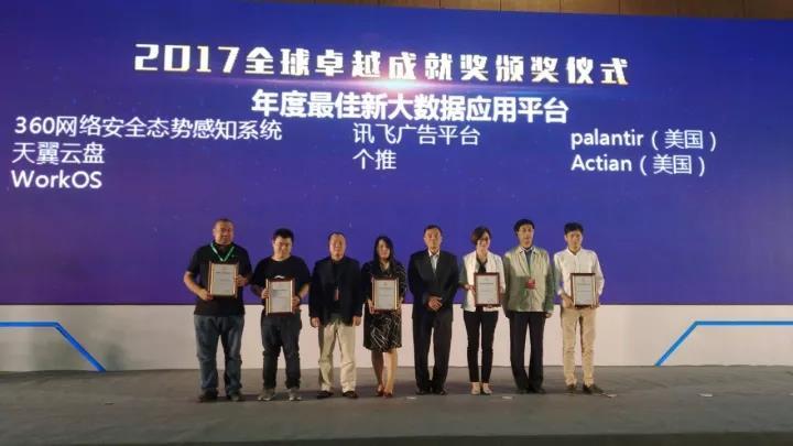 2017全球卓越成就奖