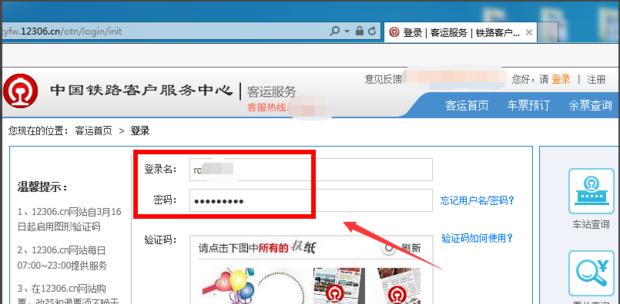 火车票预订12306_12306官网购买的火车票改签变更目的地 到达车站_360新知