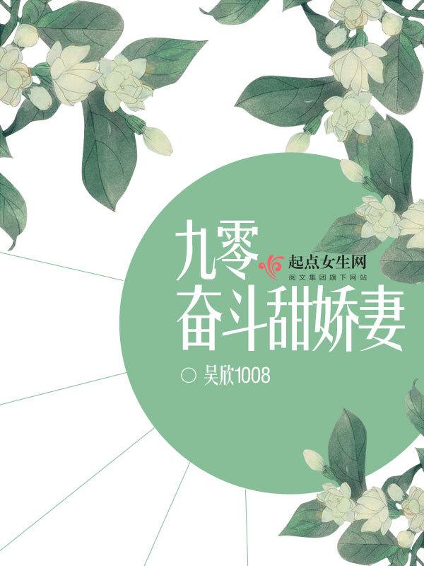 九零奋斗甜娇妻