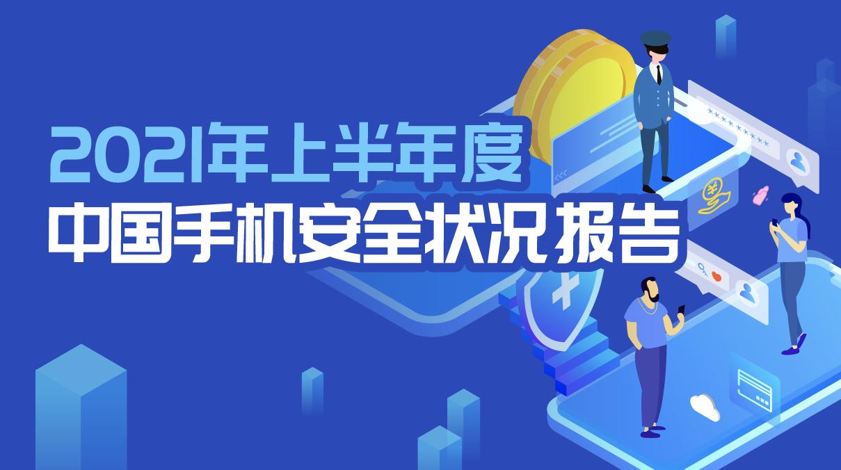 2021年上半年度中国手机安全状况报告