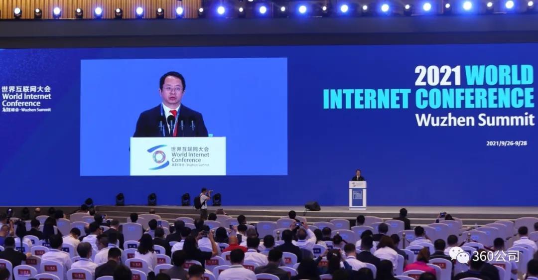 周鸿祎世界互联网大会开幕式发言,呼吁以安全新体系筑牢数字安全屏障