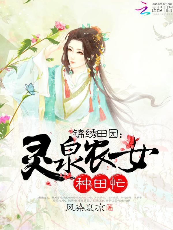锦绣田园:灵泉农女种田忙