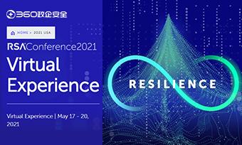 """直击 RSAC 2021:从""""弹性""""看360数字安全能力体系,如何应对未知威"""