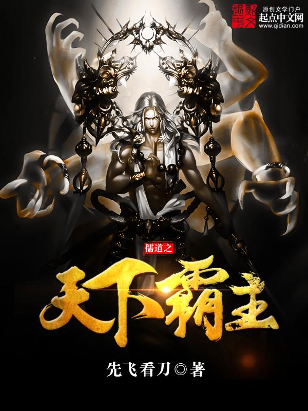 儒道之天下霸主