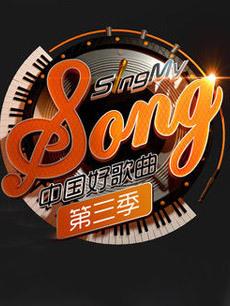 中國好歌曲第三季