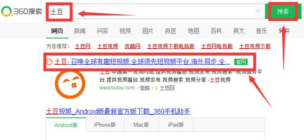 土豆网视频官网_土豆网怎么下载视频_360新知