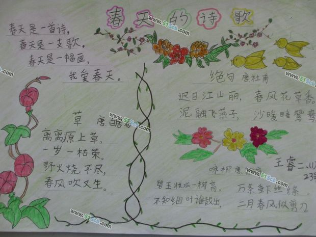李白诗手抄报_李白诗歌手抄报边框图片展示_李白诗歌手抄报边框相关图片下载