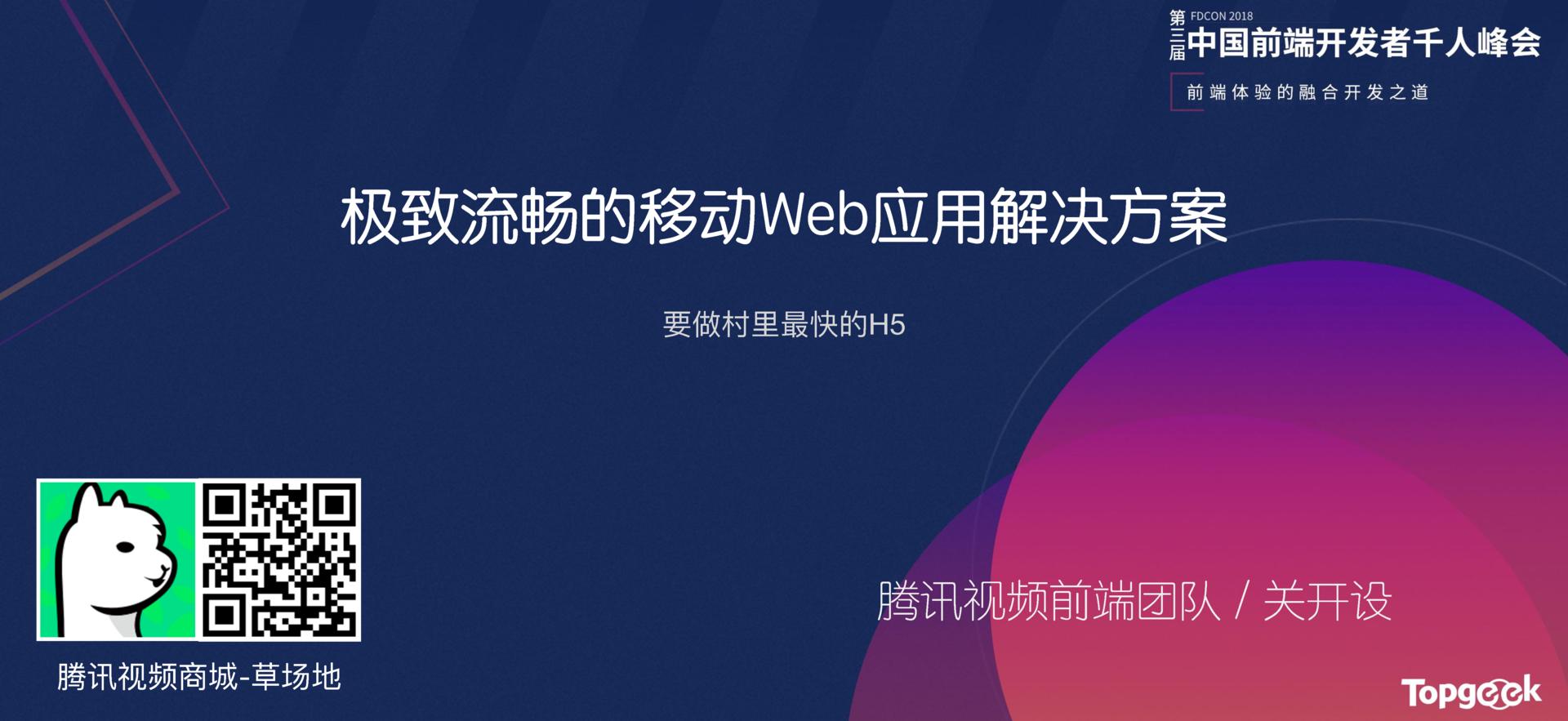 极致流畅的移动Web应用解决方案