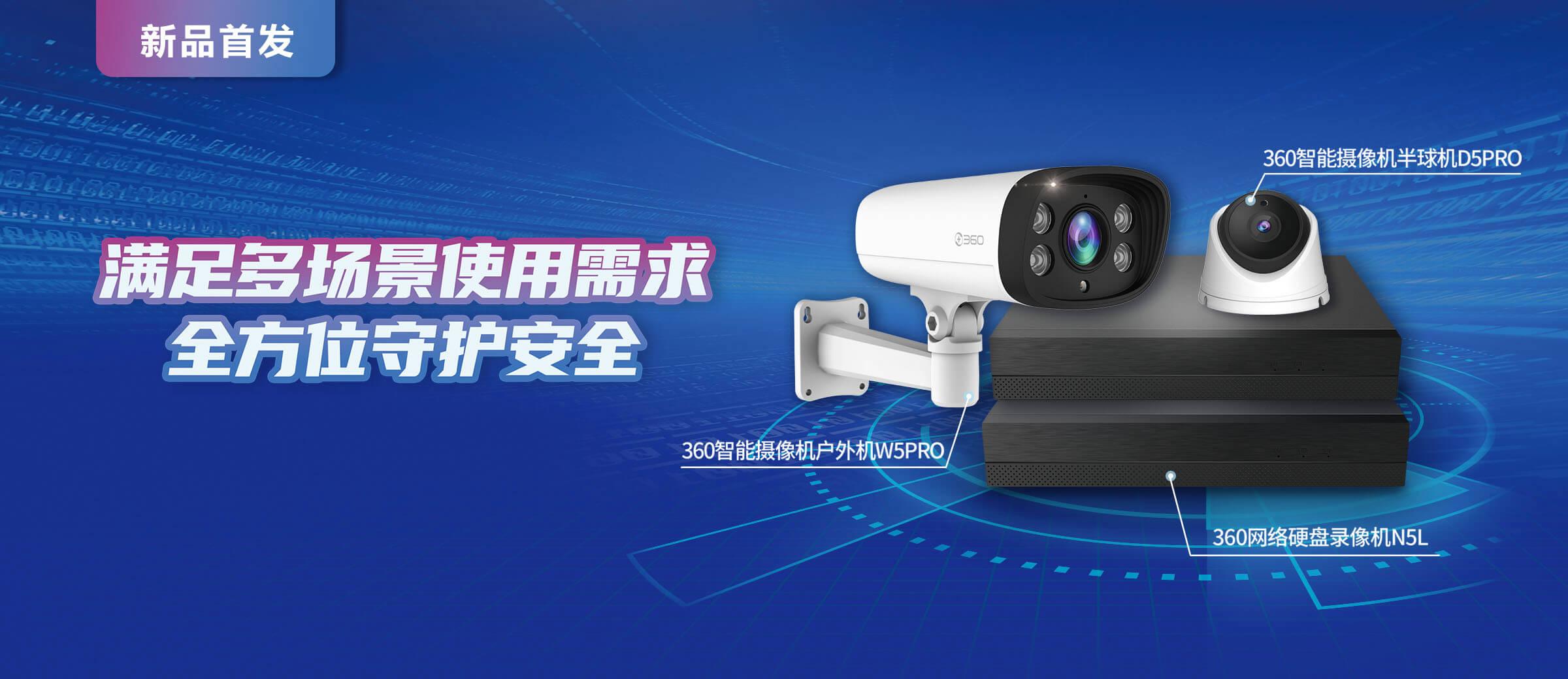 线下产品 摄像机新品