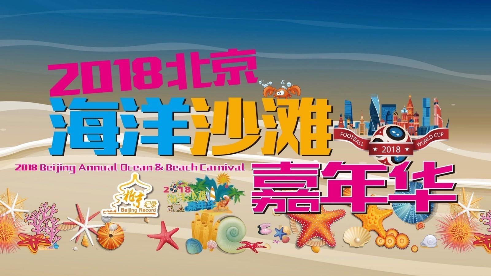 消夏盛筵整十年!2018北京海洋沙滩嘉年华
