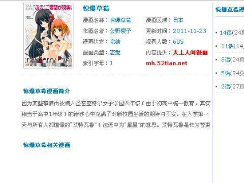惊爆草莓哪集h_惊爆草莓最h - www.7xsoft.com