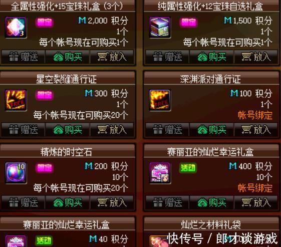 """DNF1.21跨界金石""""發生變化"""":可兌換4個追憶禮盒,獎勵很奇妙!"""