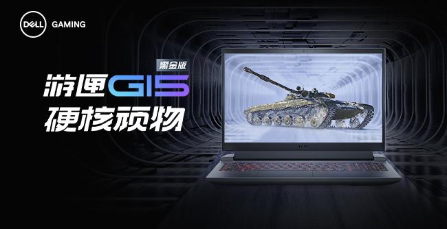 购机赢大礼-游匣G15 SE首发豪礼